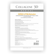 Collagene 3D BioComfort EXPRESS LIFTING - Коллагеновый аппликатор для лица и тела для уставшей кожи 10пар